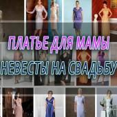 Платье для мамы невесты на свадьбу