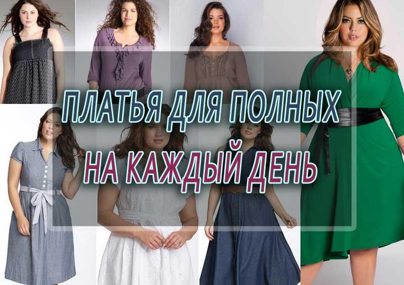 9c54c6016b6 Платья для полных на каждый день  фото обзор