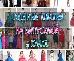 Модные платья на выпускной 4 класс