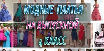 platiy-na-vipusknoi-4klass