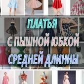 Ретро платья с пышной юбкой средней длинны