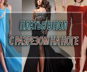 Модные платья в пол с разрезом
