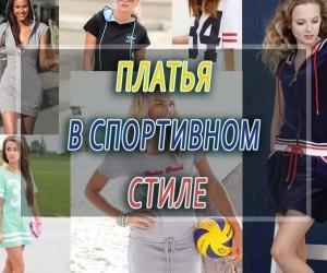 Модные платья в спортивном стиле