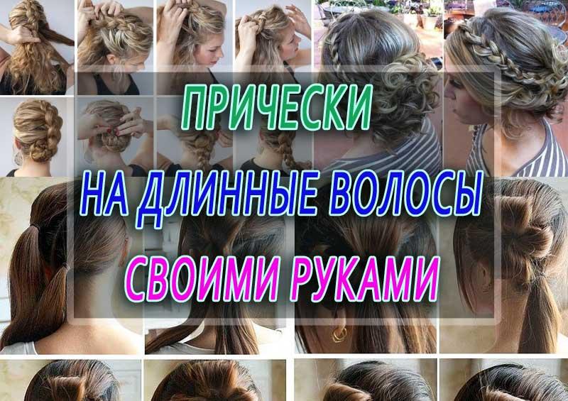 pricheski-na-dlinnie-volosi