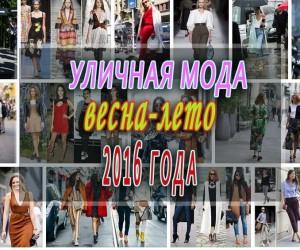 Уличная мода весна-лето 2020