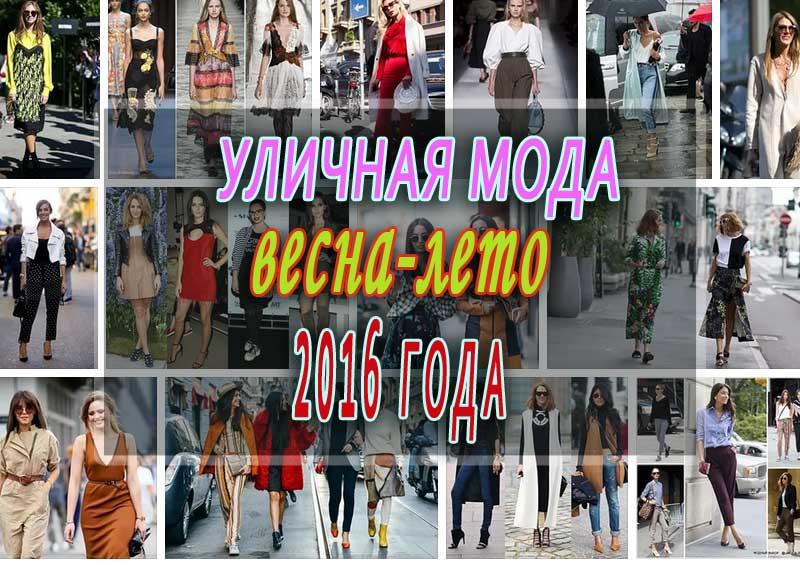 ulichnaya-moda-vesna-leto-2016