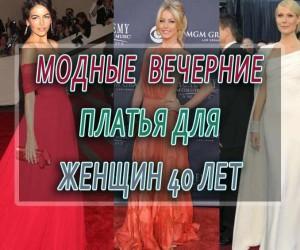 Модные вечерние платья для женщин 40 лет