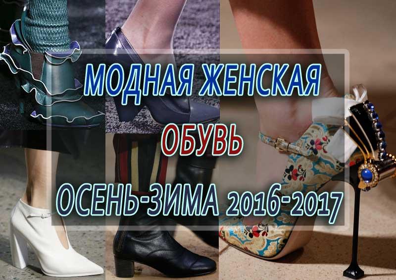 61fd61915b9 Модная обувь осень-зима 2018-2019  актуальные тенденции сезона
