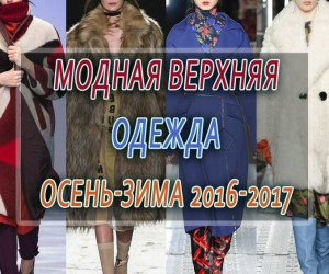 Модная верхняя одежда осень-зима 2018-2019