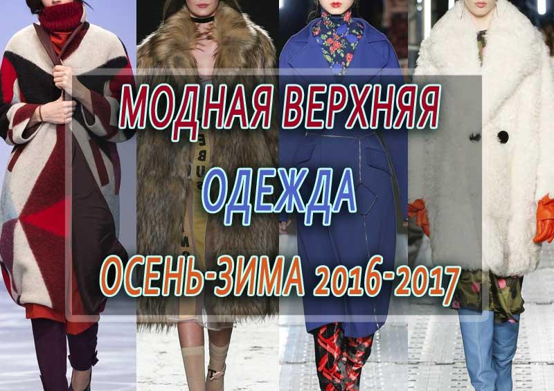 modnaya-verxnyaya-odezhda-osen-zima-2016-2017