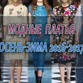 Модные платья осень — зима 2016 — 2017