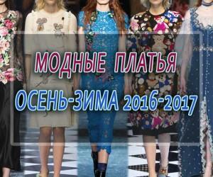 Модные платья осень — зима 2018-2019