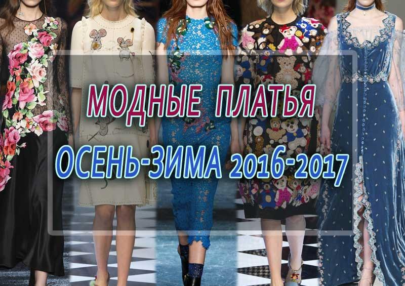 modnye-platya-osen-zima-2016-2017
