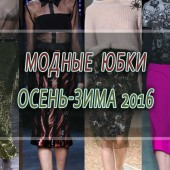 Модные юбки осень зима 2016 2017