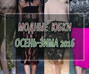 modnye-yubki-osen-zima-2016-2017