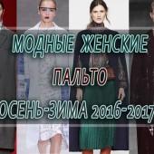 Модная верхняя одежда на осень-зиму рекомендации