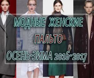 Модные женские пальто осень-зима 2018-2019