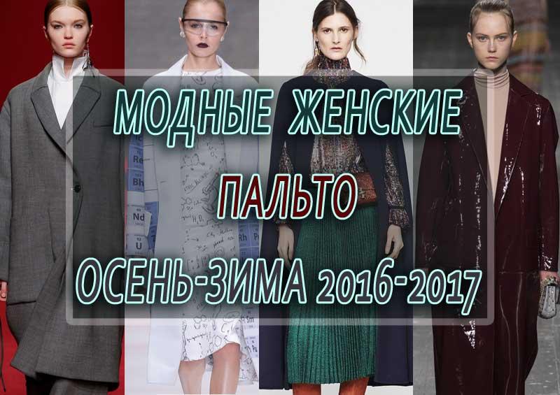 modnye-zhenskie-palto-osen-zima-2016-2017