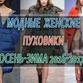 Модные женские пуховики осень — зима 2018 — 2018