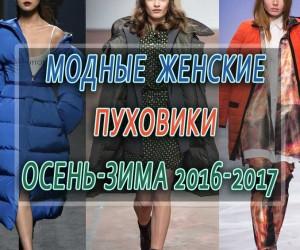 Модные женские пуховики осень — зима 2016 — 2017