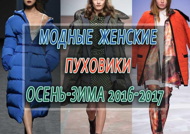 modnye-zhenskie-puxoviki-osen-zima-2016-2017