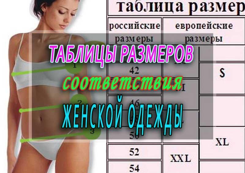tablicy-sootvetstviya-razmerov-zhenskoj-odezhdy