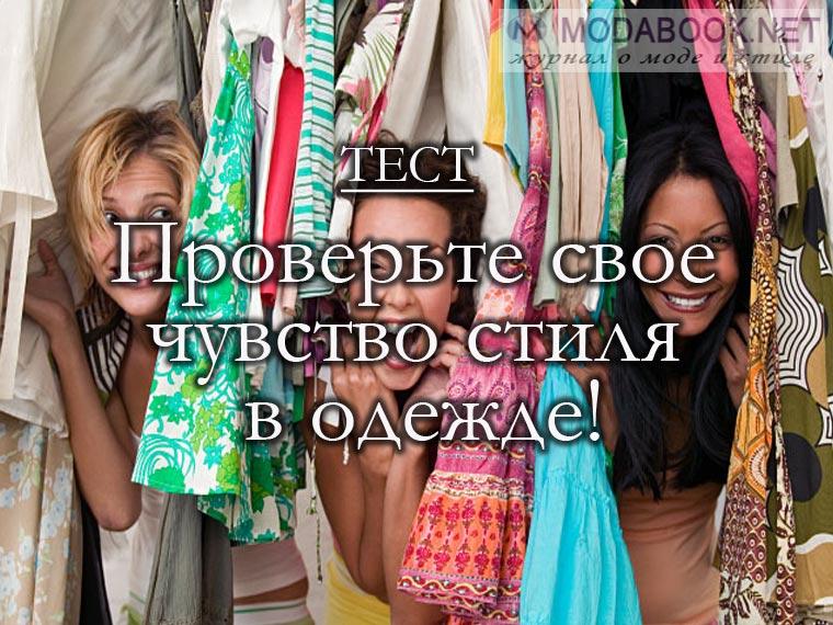 Тест на чувство стиля в одежде