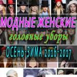 Модные женские головные уборы: осень-зима 2016-2017