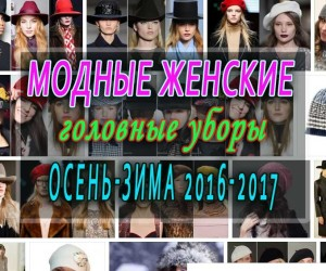 Модные женские головные уборы: осень-зима 2018-2019