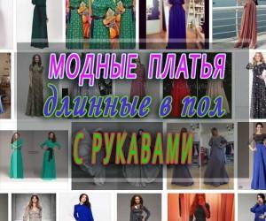 Длинные платья в пол с рукавами