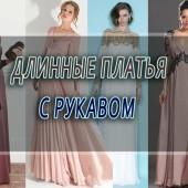 Длинные вечерние платья с рукавами: фото