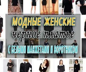 Платье черное с белым воротником и манжетами