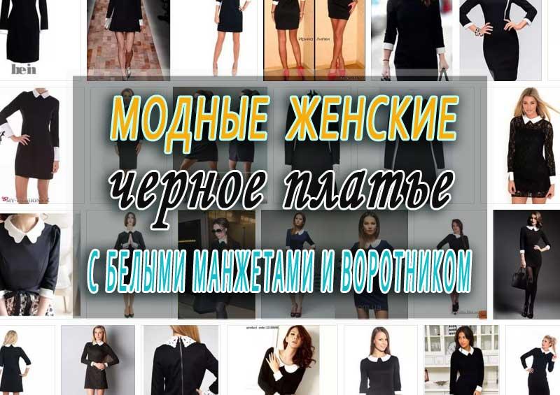 plate-chernoe-s-belym-vorotnikom-i-manzhetami