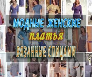 Платья вязаные спицами: лето-осень 2019