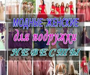 Платье для подружки невесты: новинки 2021