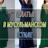 Длинные платья в пол в мусульманском стиле