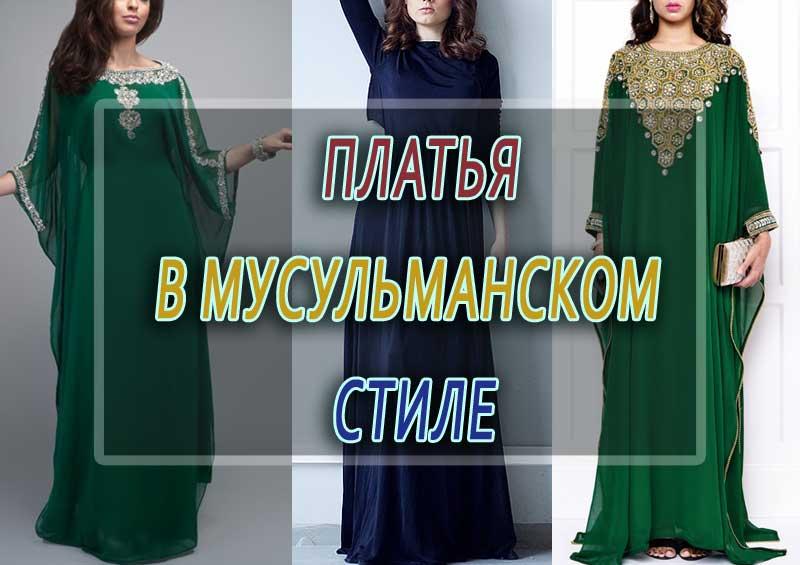 dlinnye-platya-v-pol-v-musulmanskom-stile-foto