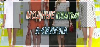 Модные платья А-силуэта