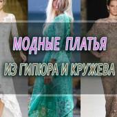 Модные платья из гипюра и кружева