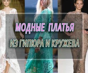 modnye-platya-iz-gipyura-i-kruzheva