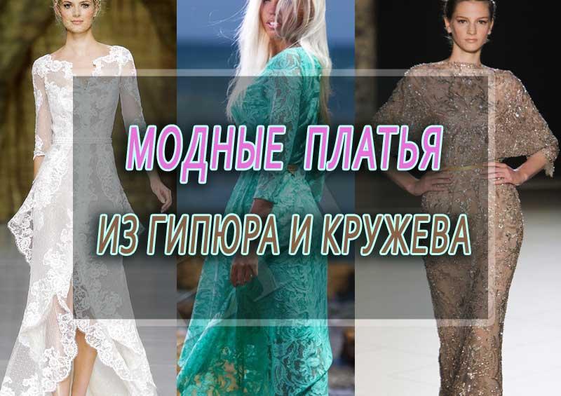 513dd259b15 Модные платья из гипюра и кружева  фото известных моделей мира