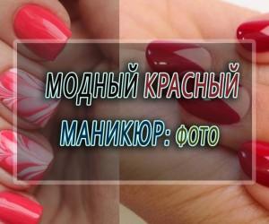 Модный красный маникюр: фото
