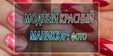 modnyj-krasnyj-manikyur-foto