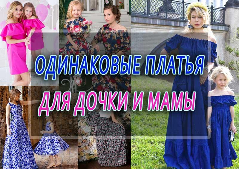 odinakovye-platya-dlya-dochki-i-mamy