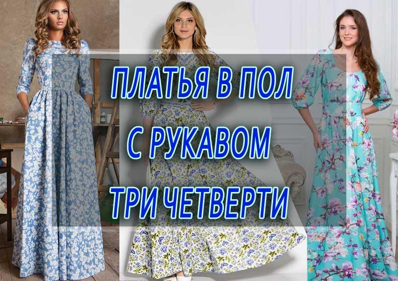 platya-v-pol-s-rukavom-tri-chetverti-foto