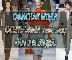 Офисная мода осень-зима 2018-2019