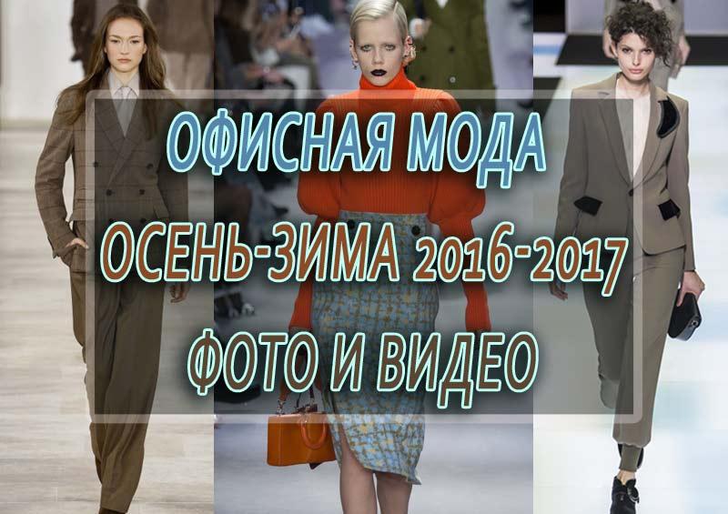 ofisnaya-moda-osen-zima-2016-2017