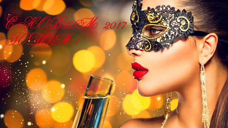 Что одеть на Новый год 2018