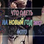 Что одеть на Новый год 2017