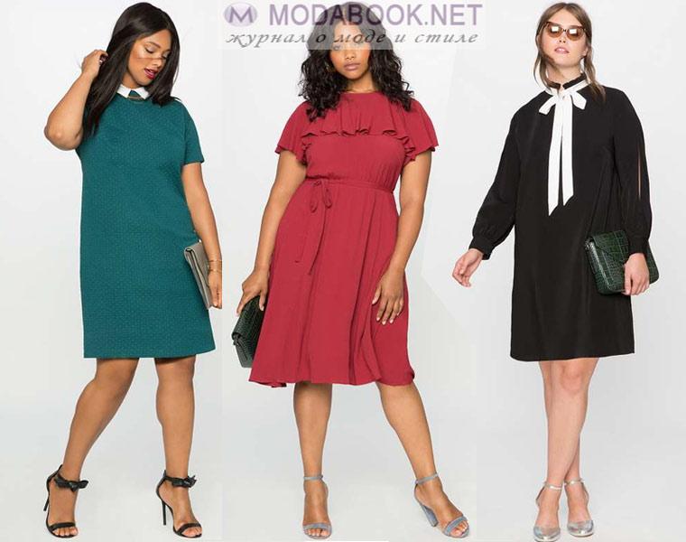 Модные платья для полных девушек